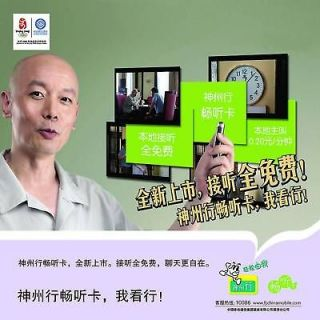 china mobile prepaid precharged sim card shanghai new free incoming