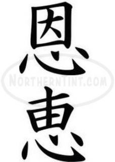 Blessed Chinese Kanji Character Symbol Vinyl Decal Sticker Wall Art