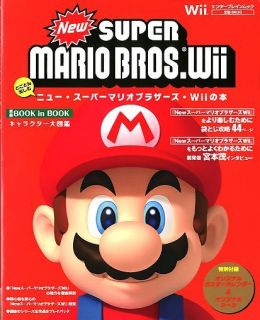 New Super Mario Bros Wii Japanese Art Guide Book